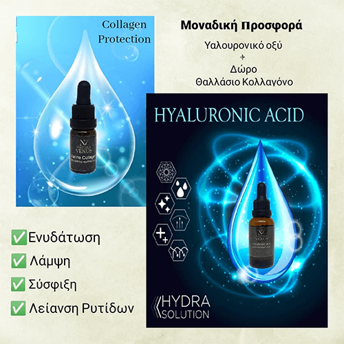 Υαλουρονικό Οξύ + ΔΩΡΟ Θαλάσσιο Κολλαγόνο